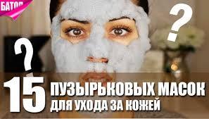 15 лучших пузырьковых кислородных <b>масок для</b> лица!