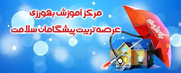 Image result for مرکز آموزش بهورزی