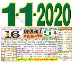 Tamil Monthly Calendar 2020 - தமிழ் தினசரி ...
