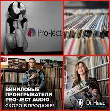 Обзор <b>виниловых проигрывателей Pro</b>-<b>Ject</b> - Personal Audio