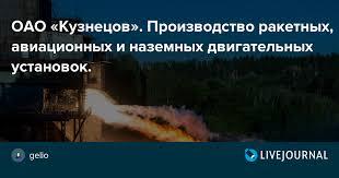 ОАО «Кузнецов». Производство ракетных, авиационных и ...