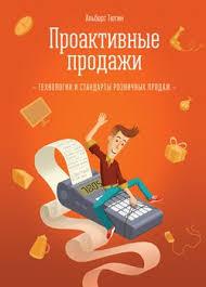 """Книга """"<b>Проактивные продажи</b>. Технологии и стандарты ..."""