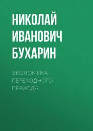 <b>Николай Иванович Бухарин</b>, Книга <b>Экономика</b> переходного ...