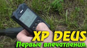 <b>XP</b> Deus <b>22.5 HF</b> купить по выгодной цене в интернет магазине в ...