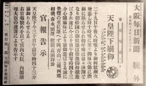 「1912年 - 明治天皇が崩御」の画像検索結果