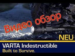 <b>Фонарь VARTA</b> Indestructible LED 3AAA - YouTube