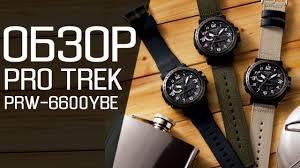 Обзор <b>CASIO</b> PRO TREK <b>PRW</b>-6600YBE-5E | Где купить со скидкой