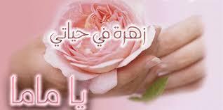 امي انتي جنتي انتي حياتي و دنيتي احبك images?q=tbn:ANd9GcT
