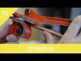 <b>Трубогиб</b> для медных трубок - YouTube