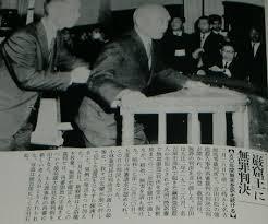 「吉田岩窟王事件」の画像検索結果