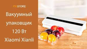 <b>Вакуумный</b> упаковщик вакууматор <b>Xiaomi Mi</b> Xianli - YouTube