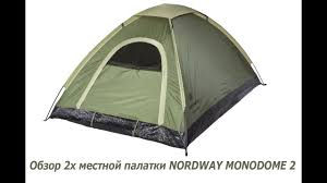 Обзор 2х местной <b>палатки</b> NORDWAY MONODOME 2 - YouTube