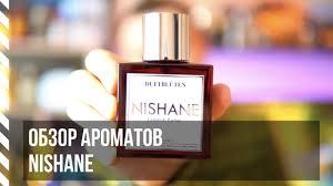 Обзор ароматов <b>Nishane</b> (<b>Hacivat</b>, Fan your flames, Munegu ...