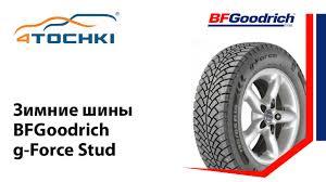 Зимние шины <b>BFGoodrich g</b>-<b>Force</b> Stud - 4 точки. Шины и диски ...