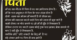 my dad essayessay on mom and dad in hindi   essay topics essay on mom and dad in