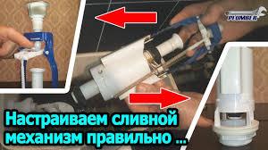 Настройка арматуры бачка <b>унитаза</b> - регулировка сливного ...