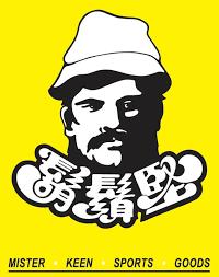 <b>Mister Keen</b> Sports Goods 鬍鬚堅羽毛球專門店- Home | Facebook