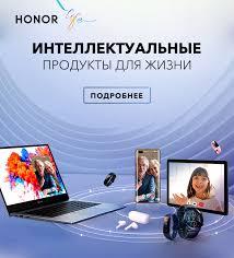 Официальный сайт <b>HONOR</b> Россия - Купить смартфоны в ...