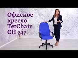 <b>Кресло</b> офисное <b>TetChair</b> CH 747 купить в Ростове-на-Дону по ...