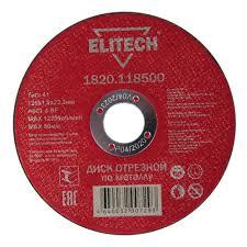<b>Диск отрезной</b> прямой <b>ELITECH</b> ф125х1,0х22,2мм,дметалла ...