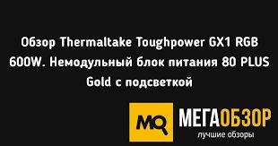 Обзор <b>Thermaltake Toughpower</b> GX1 RGB 600W. Немодульный ...
