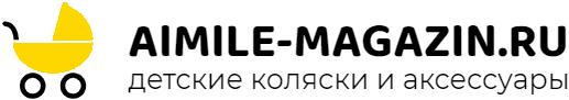 Детские <b>коляски Aimile</b> | Официальный сайт дилера в России