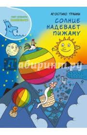 Скачать <b>Солнце надевает</b> пижаму - <b>Агостино Траини</b> - gof.do.am