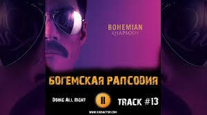 Фильм <b>БОГЕМСКАЯ РАПСОДИЯ</b> музыка <b>OST</b> #13 Freddie ...