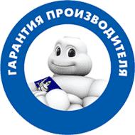 <b>Шины MICHELIN Pilot Sport</b> 4 Спортивные | Автошины в России