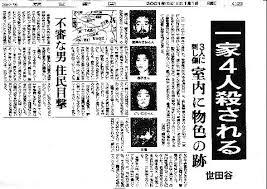 「福岡一家4人殺害事件」の画像検索結果