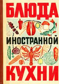 <b>Блюда</b> иностранной кухни - 1973 ссср