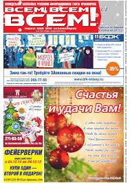 Всем! Всем! Всем! №46 декабрь 2012 г. by