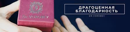 Ювелирные украшения DrVorobev | ВКонтакте