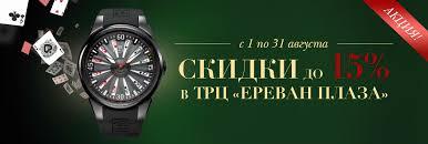 Скидки в ТРЦ «Ереван Плаза» c 1 по 31 августа