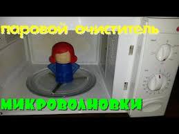 Паровой <b>очиститель микроволновки</b> Angry Mama - YouTube