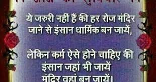 Aaj ka suvichar | Hindi thoughts collection | Pinterest
