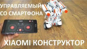 XIAOMI БОЕВОЙ РОБОТ <b>КОНСТРУКТОР</b> Xiaomi MITU <b>DIY</b> Mobile ...