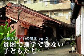 「沖縄の子達」の画像検索結果