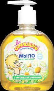 <b>Жидкое мыло МОЕ СОЛНЫШКО</b> с экстрактом ромашки дозатор ...