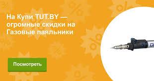 Купить Газовые паяльники VOREL в Минске онлайн в интернет ...