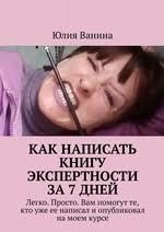 <b>Ванина Юлия</b> - купить книги автора или заказать по почте