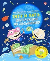 """Книга """"Тату и Пату. Инструкция по засыпанию"""" — купить в ..."""