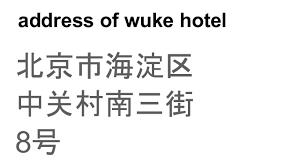 Image result for wuke hotel of beijing