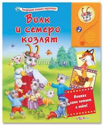 Купить <b>Книжка Азбукварик Говорящие книжки</b>-мультики Волк и ...