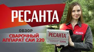 Обзор <b>сварочного аппарата РЕСАНТА</b> САИ 220 - YouTube