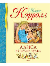 Алиса в <b>стране чудес</b> Издательство <b>Махаон</b> 8114122 в интернет ...