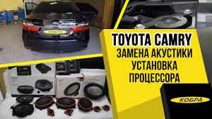 Toyota Camry 2016 замена штатной акустики <b>JBL</b> Premium и ...