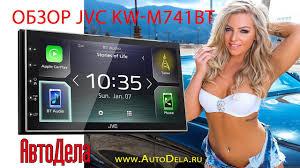 Обзор <b>JVC</b> KW741BT - автомобильный мультимедиа Bluetooth ...