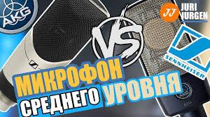 <b>Sennheiser</b> mk4 vs AKG C214 Студийный Микрофон до 300 ...
