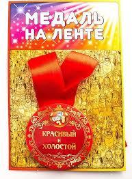 """<b>Медаль</b> сувенирная <b>Эврика</b> """"Красивый и Холостой"""""""